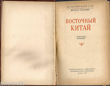 East China. Russian book 1955 Rare