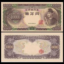 Japan 10000 10,000 Yen, ND(1958), P-94, A-UNC
