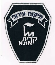 ISRAEL POLICE PATCH  INTEGRATED KIRYAT ATA  CITY  ARM PATCH & BREAST NAMETAG