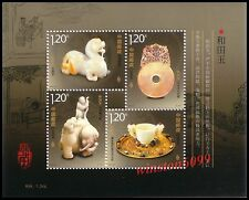 China 2012-21 Hetian Jade 和田玉 Mini-Sheet S/S Stamps Mint NH