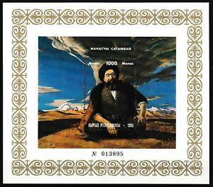 Kirgisien - 1000 Jahre Manas Block 9 A postfrisch 1995 Mi. 72