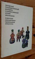Zagorsk Museum Soviet Russian Decorative Art Album In Russian 1973