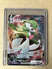 JP Pokemon Card Bakuen Explosive Walker 031/070 Gardevoir Guardevoir VMAX S2a
