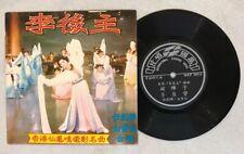 """白雪仙 任劍輝 中文黑膠唱片 李後主 7"""" 45rpm Chinese record 香港仙鳳鳴電影名曲 IREP 103 Pak Suet Sin"""