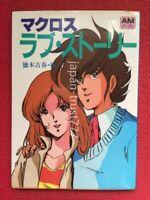 Macross LOVE STORY Haruhiko Mikimoto Art Book Japanese Book Japan