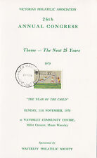 1979 Royal Philatelic Society of Victoria 26th Annual Congress programme,