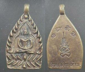 Phra Rian Chao Sua Lp Boon Thai Amulet Buddha Talisman Pendant Rich Money Lucky