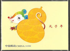 China 2008-1 Lunar Year of Rat complete booklet MNH