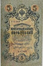 More details for 1909 imperial russia / 5 ruble banknote  ya - 009, very low number, rare