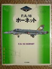 F/A-18 HORNET PICTORIAL BOOK, MODELER'S EYE #2 DAINIPPON KAIGA JAPAN