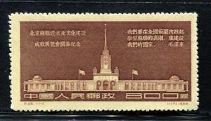China 1954 Russian Economic Exhibition MNGAI LH aVF Single Stamp