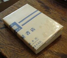 Sri Baba 1998 Book In Chinese Illustrated Rare Free Us Shipping Spirituality