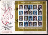 ISRAEL STAMPS 1982 MARTYRS OF THE STRUGGLE FOR INDEPENDENCE SHEET ON FDC