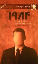 Persian Farsi 1984 Book George Orwell B2333 کتاب ایرانی جورج ارول فارسی