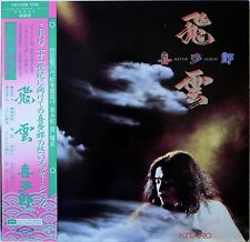 KITARO / SILVER CLOUD / NEW AGE / HEALING / POLYDOR JAPAN OBI