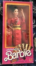 New 1984 Japanese Barbie Doll in Red Kimono by Mattel 9482 In Original Box