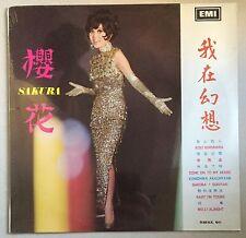 """Sealed Chinese HongKong Sakura 樱花 我在幻想 未開封唱片 EMI 12"""" LP 33ESX.611"""