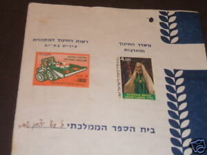 KKL REVENUE OVERPRINT NOT LISTED STAMP 1983 ISRAEL