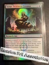 Green Sun's Zenith FOIL RUSSIAN MTG