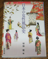 Book - Japanese Women Garment in History Obi Kanzashi Book Hair Beauty