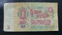 Russian Soviet USSR CCCP Paper Money One 1 Rouble Ruble 1961 odin rubl