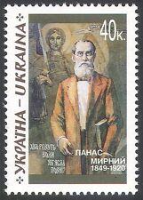 Ukraine 1999 Panas Mirny/Writers/Books/Literature/Reading/People 1v (n41268)