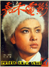 Golden Movie News 1972 Oct # 7 featuring Bruce Lee's Way of the Dragon, Wang Yu