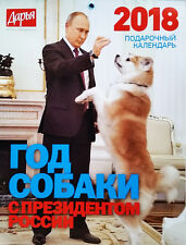 2018 harter Hund Putin with dogs 地�狗年 Russian wall calendar to Year of Earth dog