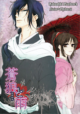 Hakuoki: Demon of the Fleeting Blossom Doujinshi Saito x Chizuru Blue Wolf and R