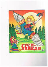 NEW BOOK CHILDREN Russian Language Magic Swan Geese FAIRY TALE ГУСИ ЛЕБЕДИ
