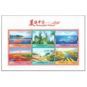China 2013 R32 Stamp Beautiful scenery of China(一) Stamps Souvenir sheet
