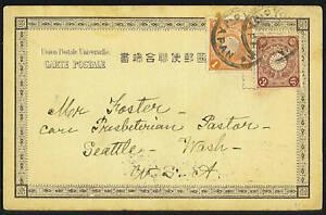 JAPAN 1901 RARE TINTED MOTHER & CHILD ON PC YOKOHAMA TO