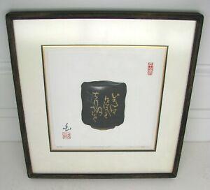 "Haku Maki - ""Collection 877""  -  1987 - Beautifully Embossed Woodblock"