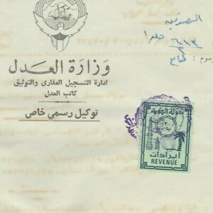 KUWAIT Power of Attorney Tied 1 KD Revenue Cachets & Signed 1977