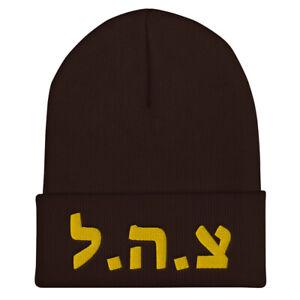 צ.ה.ל Tzahal IDF Israel Defence Forces Israeli Army Embroidered Cuffed Beanie