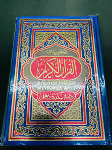 Quran Koran Arabic 15 lines Quraan Hafezi W/ Tajweed 7 color coded Medium size