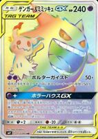 Pokemon Card Japanese - Gengar & Mimikyu GX HR TAG TEAM 113/095 SM9 - HOLO MINT
