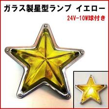 JDM 2 x yellow star shaped 24V10W glass star lamps for trucks/cars etc