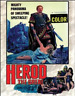 Edmund Purdom, Sylvia Lopez-Herod the Great DVD NUOVO