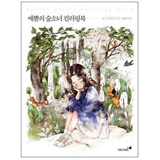Forest Girls Coloring Book Sealed New Aeppol Paperbook Korean Painting Activity