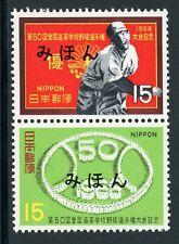 JAPAN MIHON Specimen MH Selections: Scott #964a Baseball Championships 1968 $$$