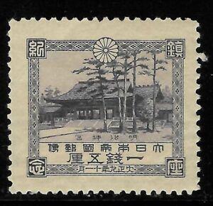 Japan Sc 161 lot1 Shrine Meiji, Tokyo Dedication, Domestic and China use Only