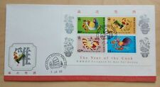 Hong Kong 1993 Zodiac Series Lunar New Year Rooster / Cock, MS FDC 香港生肖鸡年小全张首日封