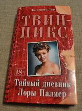 TWIN PEAKS The Secret Diary of Laura Palmer by Jennifer Lynch Russian 18+ NEW