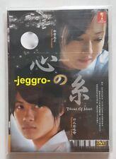 Japanese Drama DVD Kokoro no Ito (2010) GOOD ENG SUB All Region FREE SHIPPING