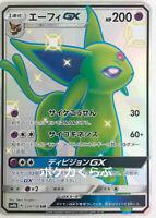 Very Rare Pokemon Card Espeon GX Holo 220/150 SSR Ultra Shiny Nintendo Anime F/S