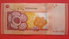 13th Series Malaysia Muhammad Ibrahim RM10 Replacement Note ( ZD3543494 ) - UNC