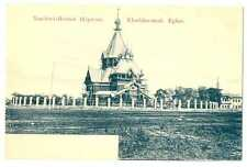 Russian Imperial Town View Chinese Manchzhuria New Kharbin Church PC