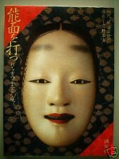 How to make Japanese Noh mask with instruction pictures