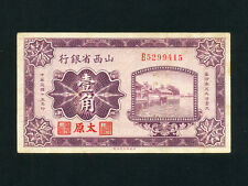 China:P-S2637c,10 Cents,1926 * Shansi Bank * Taiyuan * VF *